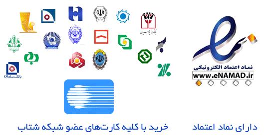 بانکهای ایران و خرید از طریق درگاه بانکی
