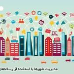 مدیریت شهرها به وسیله شبکههای اجتماعی